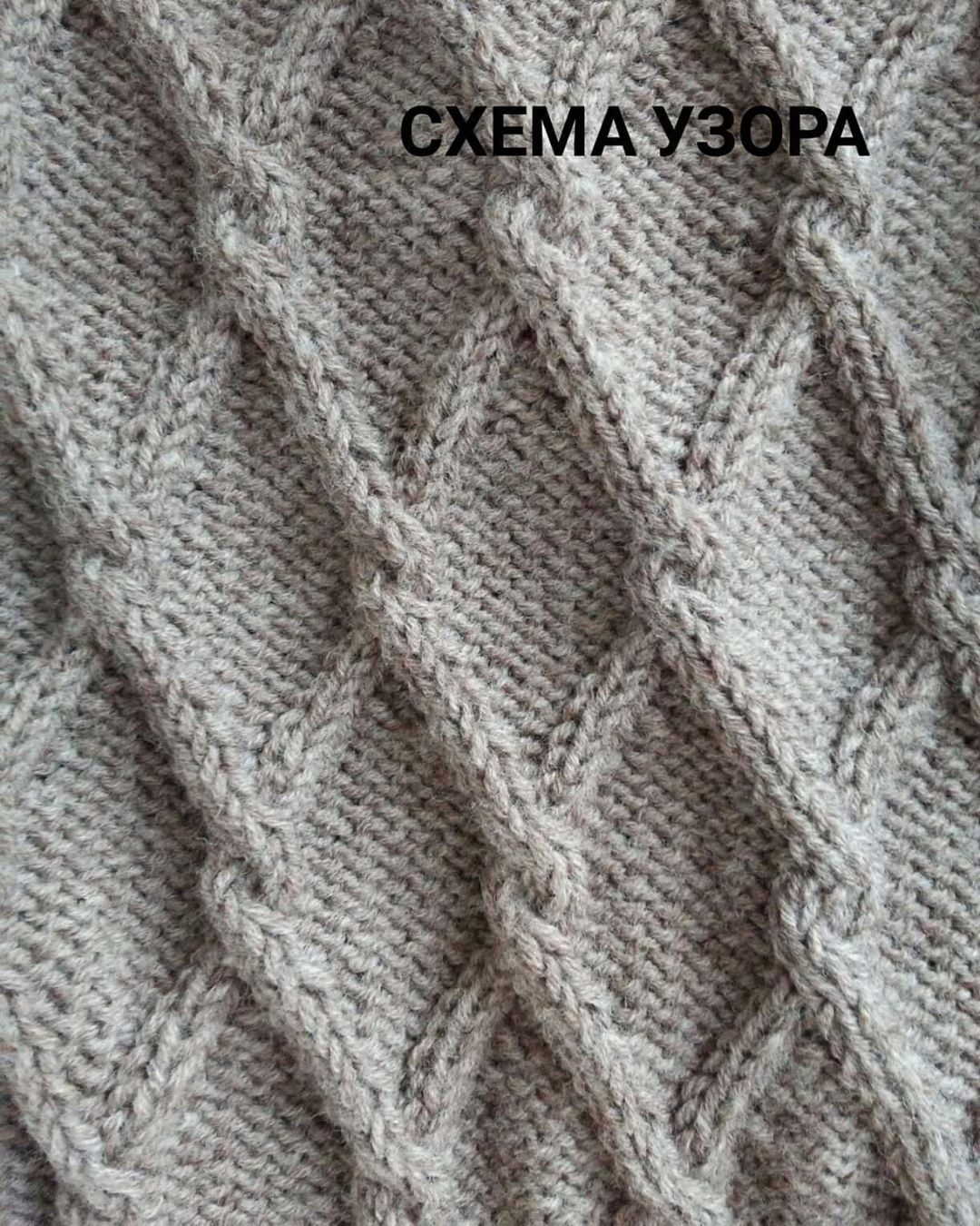 Free Knit Pattern for a Cable Diamond Twist Stitch